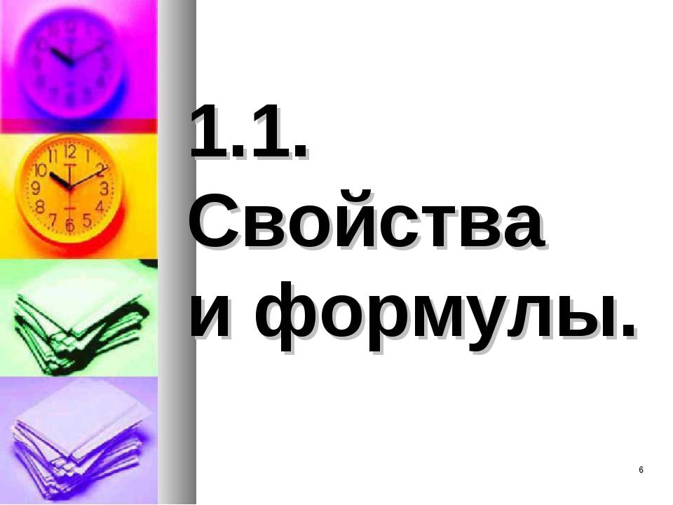 1.1. Свойства и формулы. *