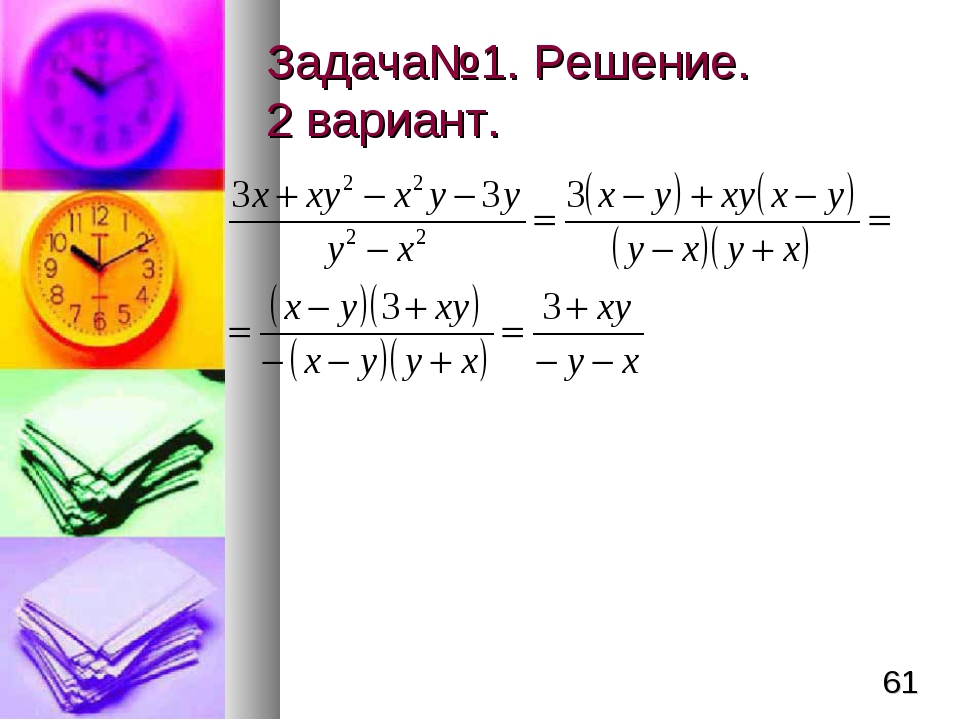 Задача№1. Решение. 2 вариант. *