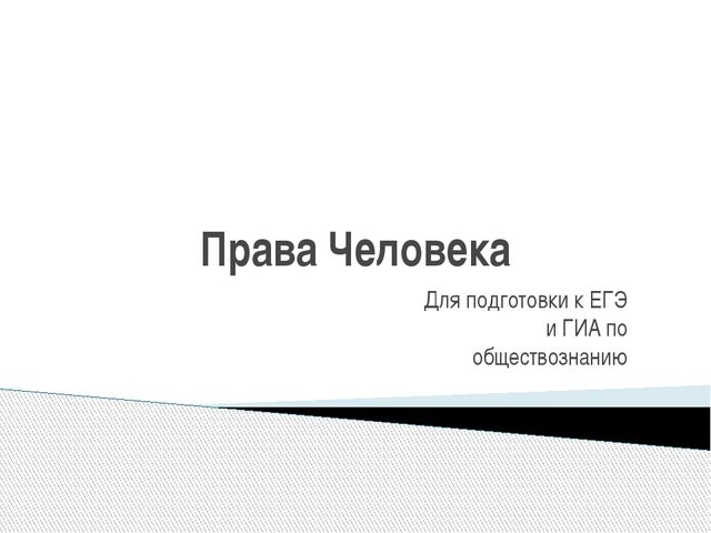 Права Человека Для подготовки к ЕГЭ и ГИА по обществознанию