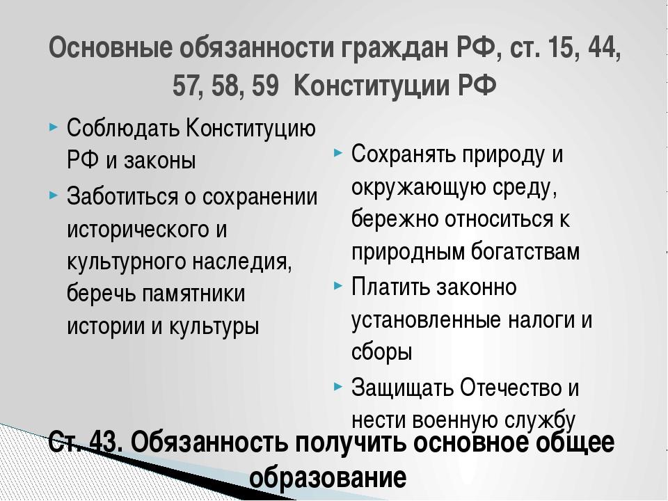 Соблюдать Конституцию РФ и законы Заботиться о сохранении исторического и кул...