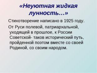 «Неуютная жидкая лунность…» Стихотворение написано в 1925 году. От Руси полев