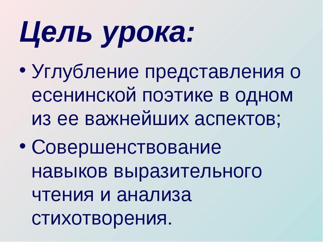 Цель урока: Углубление представления о есенинской поэтике в одном из ее важне...