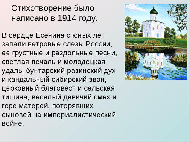 Стихотворение было написано в 1914 году. В сердце Есенина с юных лет запали в...