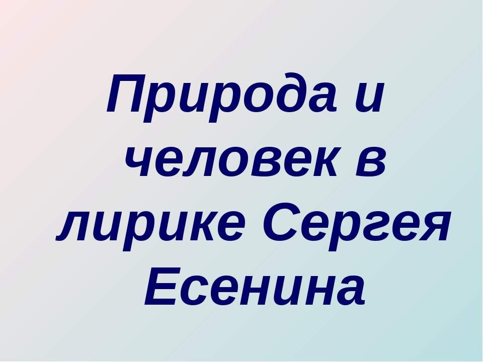 Природа и человек в лирике Сергея Есенина