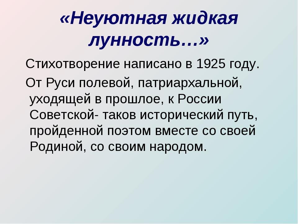 «Неуютная жидкая лунность…» Стихотворение написано в 1925 году. От Руси полев...