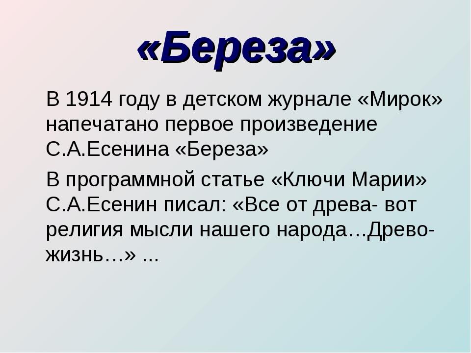«Береза» В 1914 году в детском журнале «Мирок» напечатано первое произведение...
