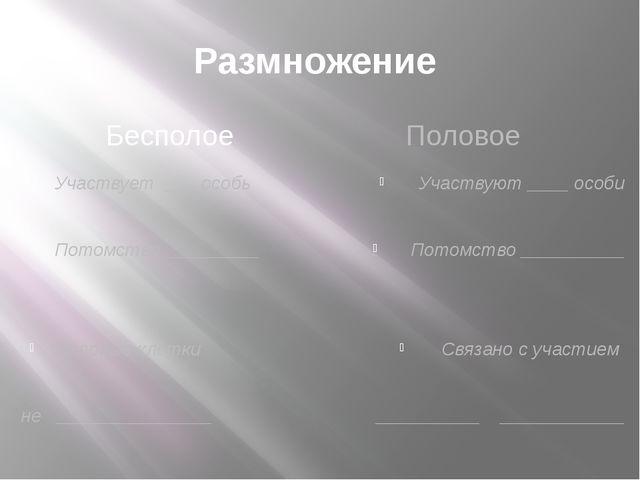 Размножение Бесполое Половое Участвует ___ особь Потомство _________ Половые...