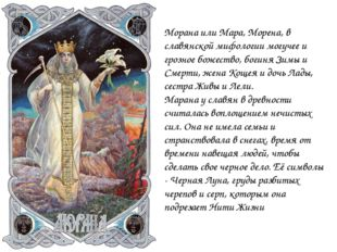 Морана или Мара, Морена, в славянской мифологии могучее и грозное божество, б