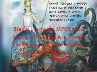 Мифы и легенды ДРЕВНЕЙ ГРЕЦИИ вдохновили многих выдающихся художников на созд