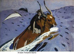 В.Серов. Похищение Европы