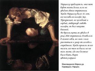Микеланджело Мериси да Караваджо. Нарцисс. Нарциссу предсказали, что тот буде