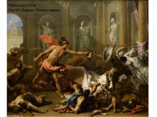 Себастьяно Риччи Персей обращает Финея в камень