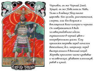 Чернобог, он же Черный Змей, Кощей, он же Повелитель Нави, Тьмы и владыка Пек