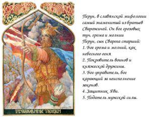 Перун, в славянской мифологии самый знаменитый из братьев Сварожичей. Он бог