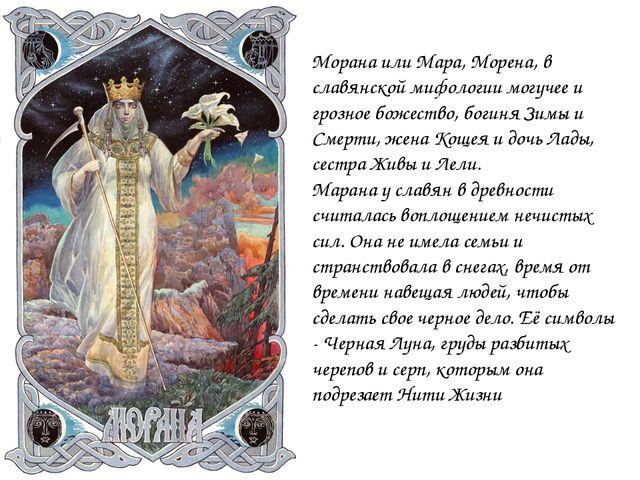 Морана или Мара, Морена, в славянской мифологии могучее и грозное божество, б...