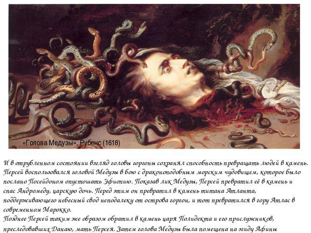 И в отрубленном состоянии взгляд головы горгоны сохранял способность превраща...