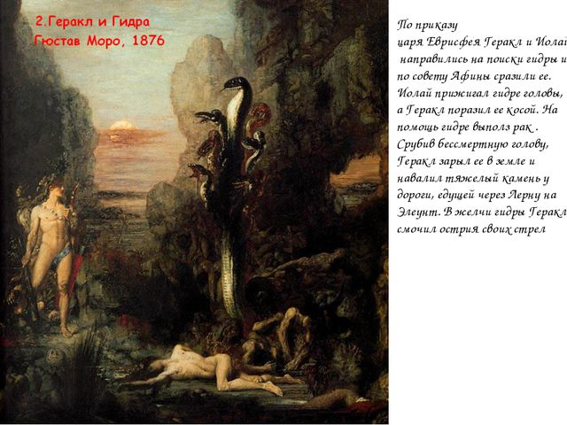 По приказу царяЕврисфеяГераклиИолай направились на поиски гидры и по сов...