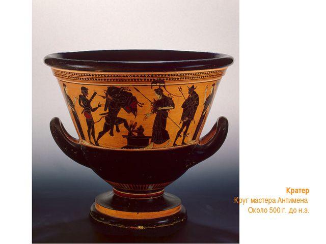 Кратер Круг мастера Антимена  Около 500 г. до н.э.