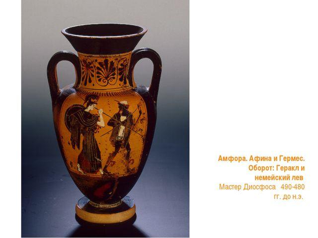 Амфора. Афина и Гермес. Оборот: Геракл и немейский лев Мастер Диосфоса  490-...