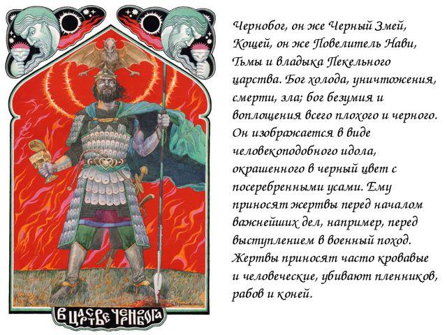 Чернобог, он же Черный Змей, Кощей, он же Повелитель Нави, Тьмы и владыка Пек...