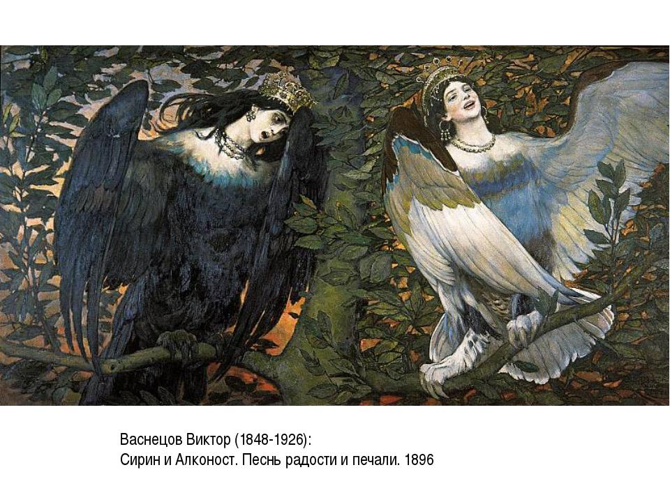Васнецов Виктор (1848-1926): Сирин и Алконост. Песнь радости и печали. 1896