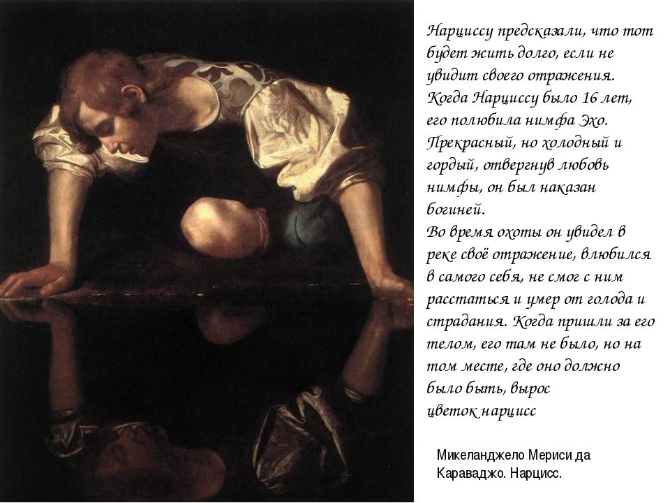 Микеланджело Мериси да Караваджо. Нарцисс. Нарциссу предсказали, что тот буде...