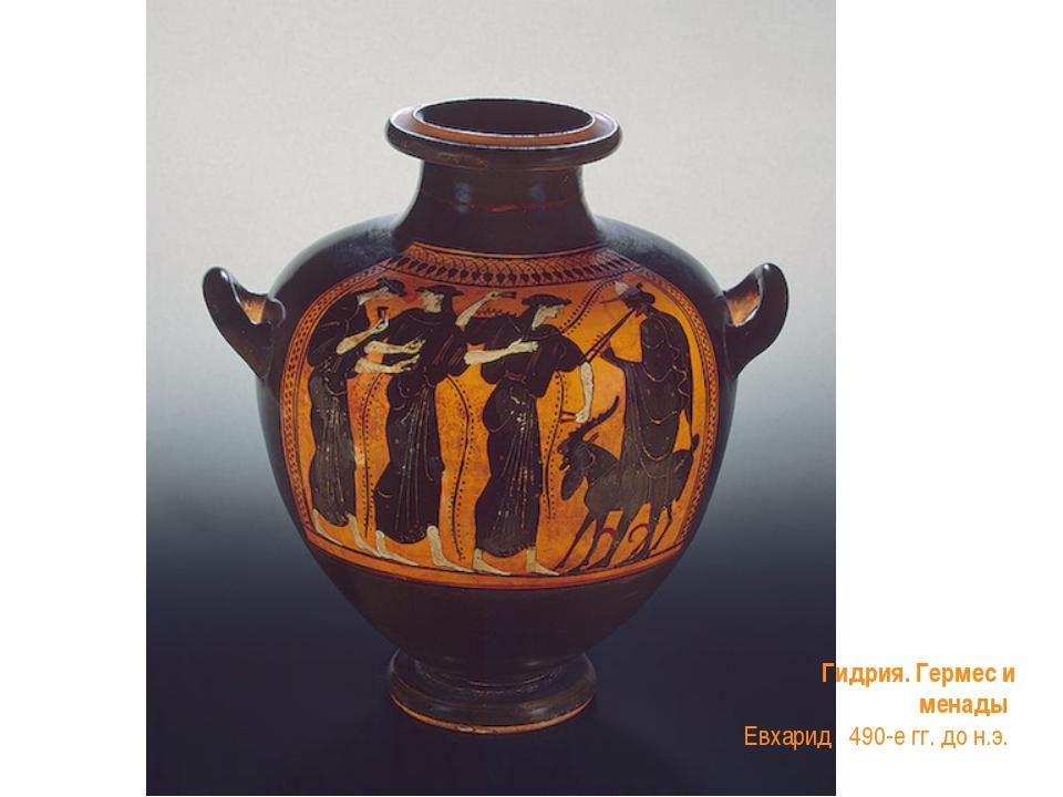 Гидрия. Гермес и менады Евхарид  490-е гг. до н.э.
