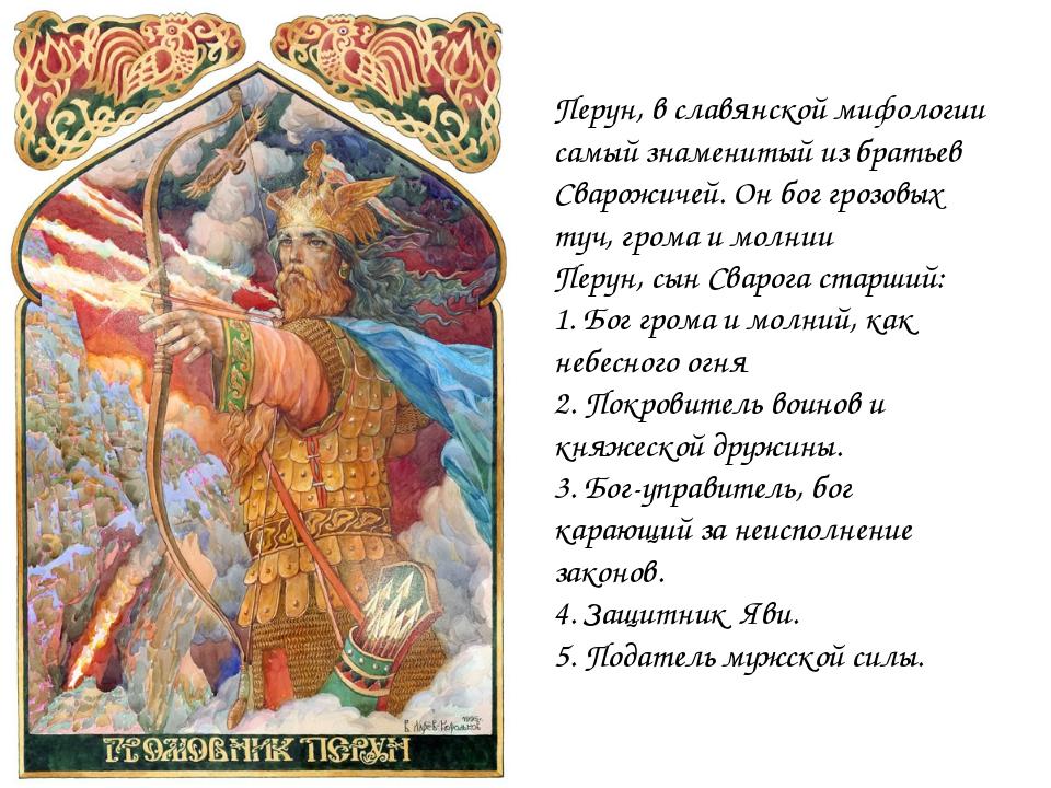 Перун, в славянской мифологии самый знаменитый из братьев Сварожичей. Он бог...