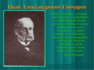 Иван Александрович Гончаров «Читать Гончарова – истинное наслаждение, он совр