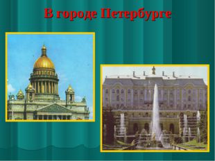 В городе Петербурге