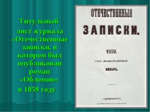 Титульный лист журнала «Отечественные записки, в котором был опубликован ром