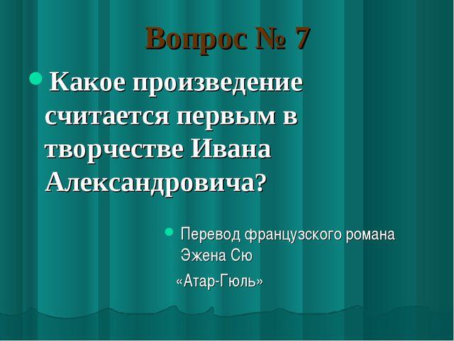 Вопрос № 7 Какое произведение считается первым в творчестве Ивана Александров...