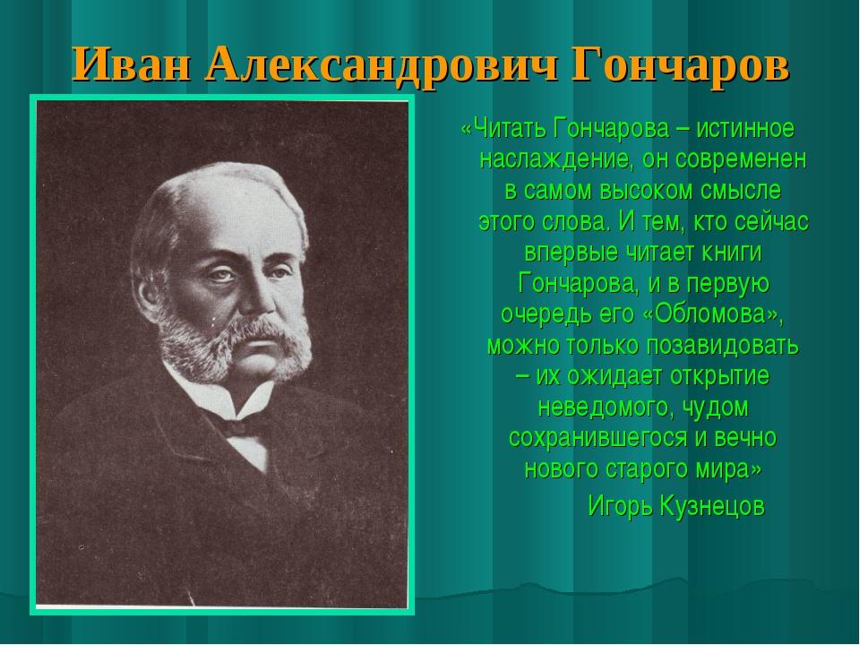 Иван Александрович Гончаров «Читать Гончарова – истинное наслаждение, он совр...