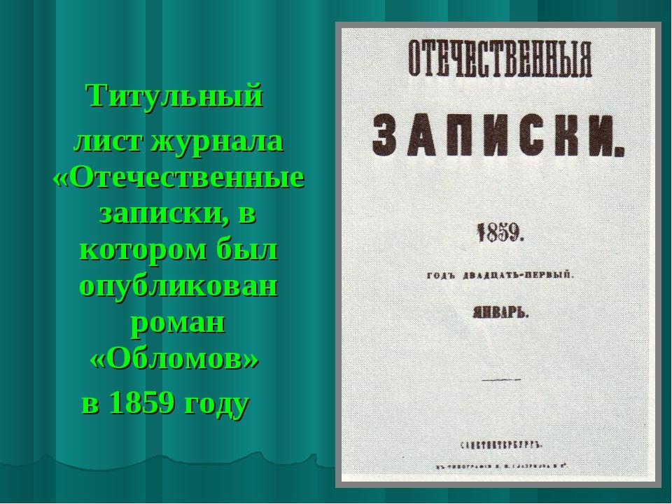 Титульный лист журнала «Отечественные записки, в котором был опубликован ром...