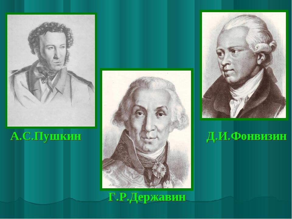 А.С.Пушкин Д.И.Фонвизин Г.Р.Державин