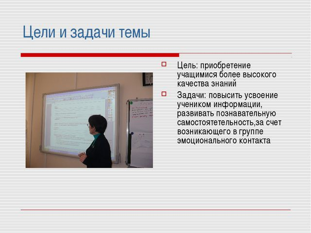 Цели и задачи темы Цель: приобретение учащимися более высокого качества знани...