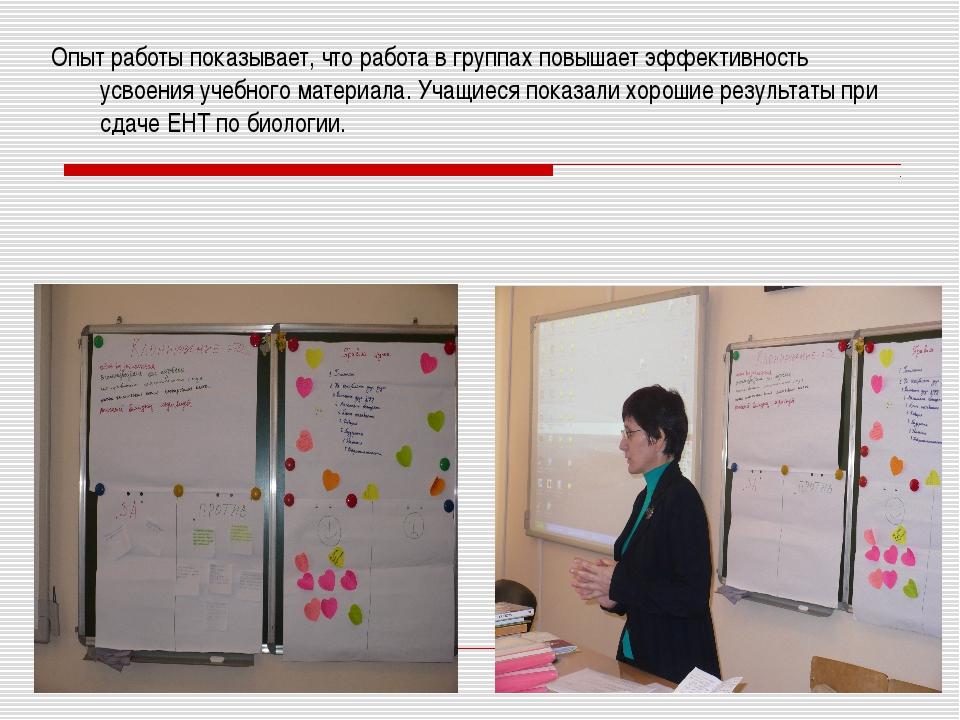 Опыт работы показывает, что работа в группах повышает эффективность усвоения...