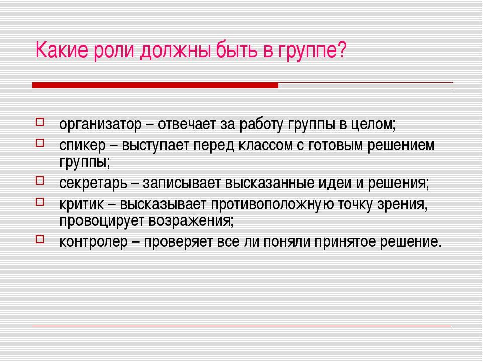Какие роли должны быть в группе? организатор – отвечает за работу группы в це...