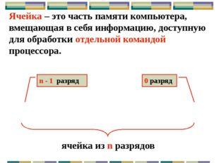 n - 1 разряд 0 разряд Содержимое ячейки памяти называется машинным словом. Яч