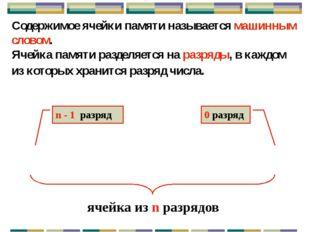 Единицы измерения объема информации Количество информации, хранящейся в ЭВМ,