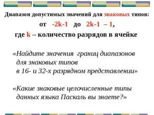 Максимальные и минимальные значения для целых N – разрядных чисел Числа со зн