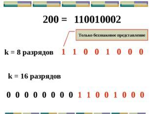 В ЭВМ в целях упрощения выполнения арифметических операций применяют специаль