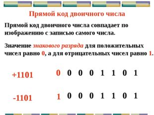 Обратный код для положительного числа совпадает с прямым кодом. Для отрицател