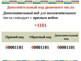 Для отрицательного числа дополнительный код образуется путем получения обратн