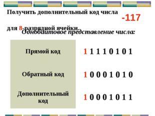 Получить дополнительный код числа для 16-разрядной ячейки. Двухбайтовое предс