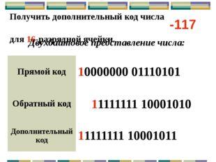 Получить дополнительный код двоичного числа для 8-разрядной ячейки. -10002 Пр