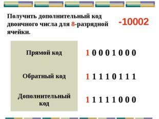 Все целые отрицательные числа в компьютере представляются дополнительным кодо