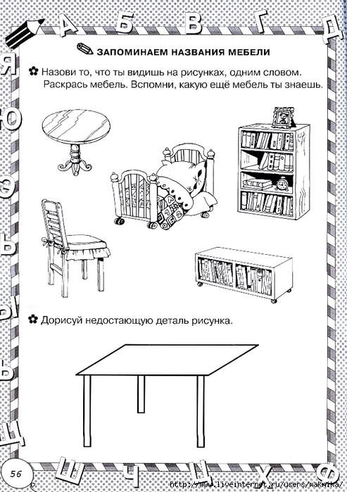 Раскраски мебель по точкам