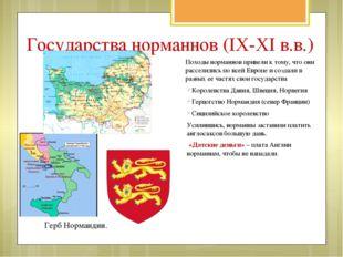 Государства норманнов (IX-XI в.в.) Походы норманнов привели к тому, что они р