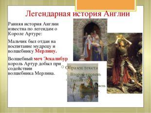 Легендарная история Англии Ранняя история Англии известна по легендам о Корол